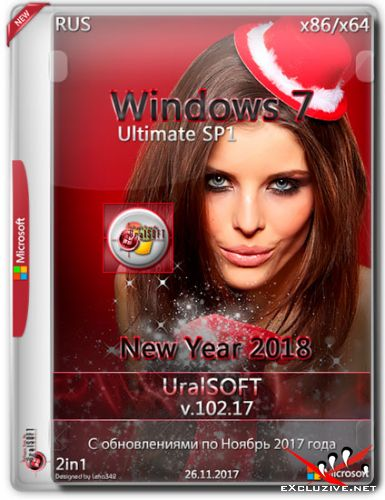 Windows 7 Ultimate SP1 x86/x64 New Year 2018 v.102.17 (RUS/2017)