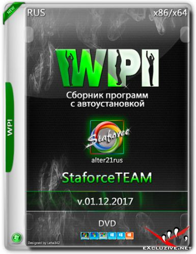 WPI DVD StaforceTEAM v.01.12.2017 (RUS)