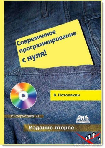 Современное программирование с нуля +CD (2016)