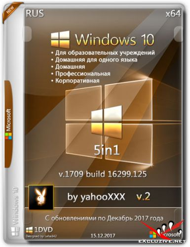 Windows 10 x64 5in1 Ver.1709.16299.125 by YahooXXX (RUS/2017)