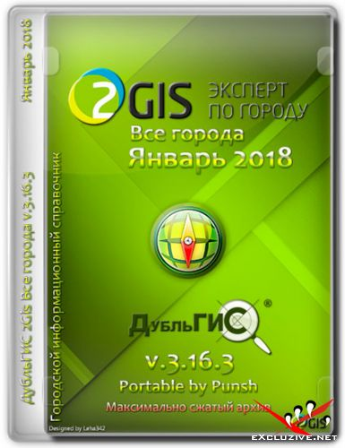 2Gis Все города v.3.16.3 Январь 2018 Portable by Punsh (MULTi/RUS)