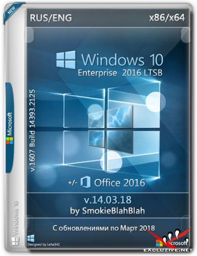 Windows 10 Enterprise LTSB x86/x64 +/- Office2016 by SmokieBlahBlah v.14.03.18 (RUS/ENG/2018)
