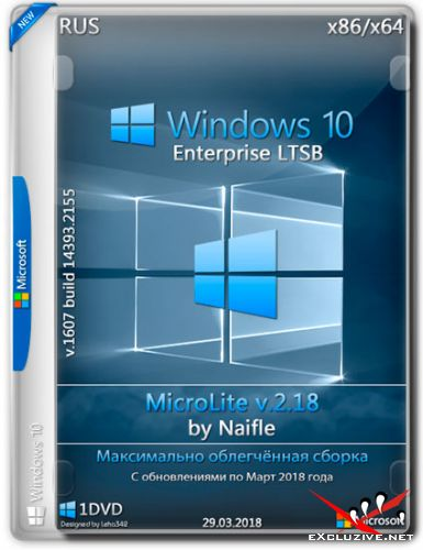 Windows 10 Enterprise LTSB x86/x64 14393.2155 MicroLite v.2.18 by Naifle (RUS/2018)