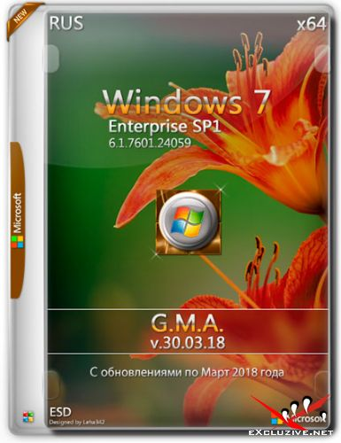 Windows 7 Enterprise SP1 x64 G.M.A. v.30.03.18 (RUS/2018)