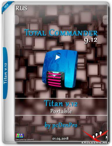 Total Commander 9.12 Titan v.12 Portable by pcDenPro (RUS/2018)