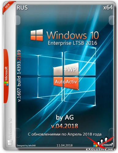 Windows 10 Enterprise LTSB x64 14393.2189 + WPI by AG v.04.2018 (RUS)