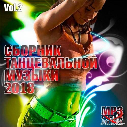 Сборник танцевальной музыки Vol.2 (2018)