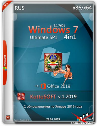 Windows 7 Ultimate SP1 x86/x64 4n1 v.1 +- Office 2019 by KottoSOFT (RUS/2019)