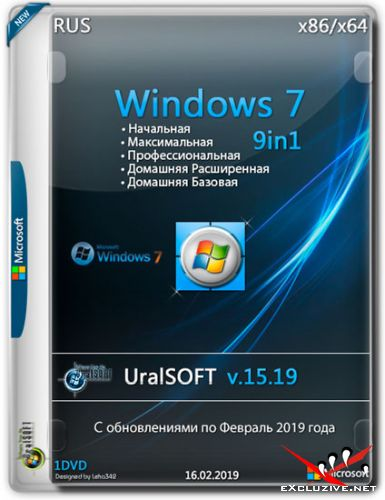 Windows 7 x86/x64 9in1 Update 15.02.19 v.15.19 (RUS/2019)