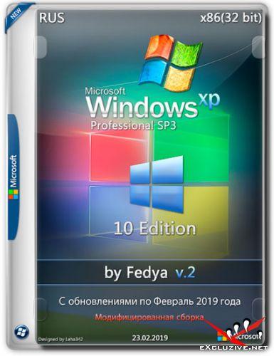 Windows XP Pro SP3 x86 10 Edition v.2 by Fedya (RUS/2019)