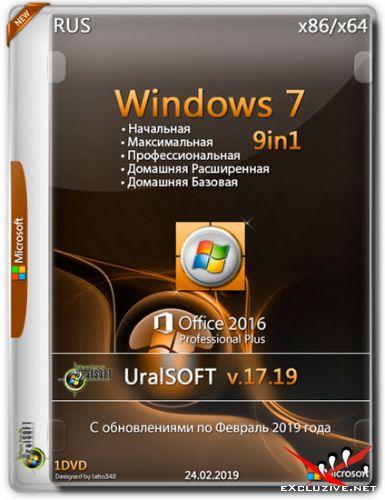 Windows 7 x86/x64 9in1 & Office2016 v17.19 (RUS/2019)
