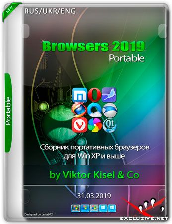Browsers 2019 Portable by Viktor Kisel & Co 31.03.2019 (RUS/UKR/ENG)