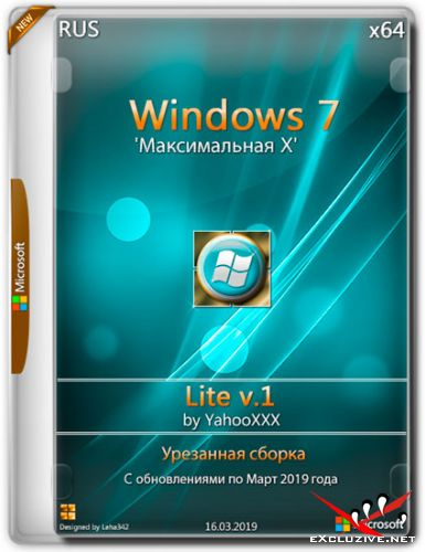 Windows 7 SP1 x64 'Максимальная X' Lite by YahooXXX (RUS/2019)