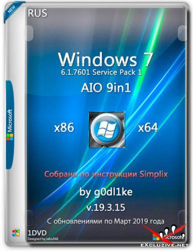 Windows 7 SP1 x86/x64 AIO 9in1 by g0dl1ke v.19.3.15 (RUS/2019)