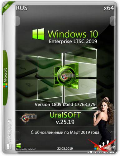 Windows 10 Enterprise LTSC x64 17763.379 v.25.19 (RUS/2019)