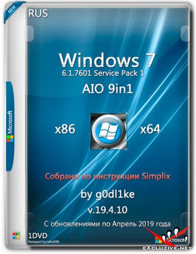 Windows 7 SP1 x86/x64 AIO 9in1 by g0dl1ke v.19.4.10 (RUS/2019)