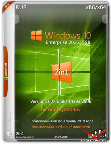 Windows 10 Enterprise LTSB x86/x64 2in1 v.1607.14393.2906 by Andreyonohov (RUS/2019)
