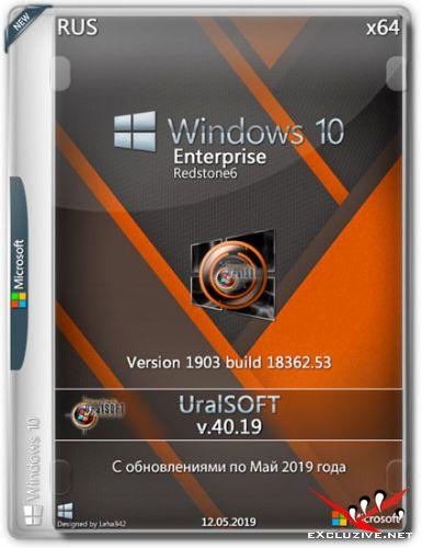 Windows 10 Enterprise x64 1903.18362.53 v.40.19 (RUS/2019)