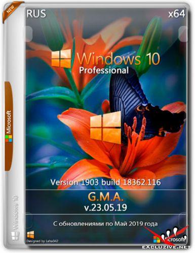 Windows 10 Pro VL 1903.18362.116 x64 G.M.A. v.23.05.19 (RUS/2019)