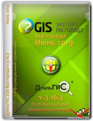 2Gis Portable v.3.16.3 Июнь 2019 by Punsh (MULTi/RUS)
