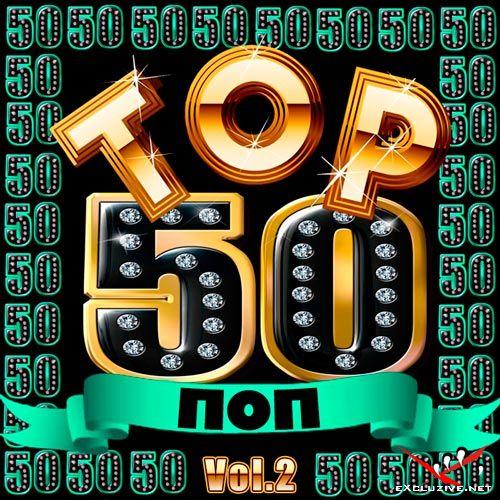 Top 50 Поп Vol.2 (2019)