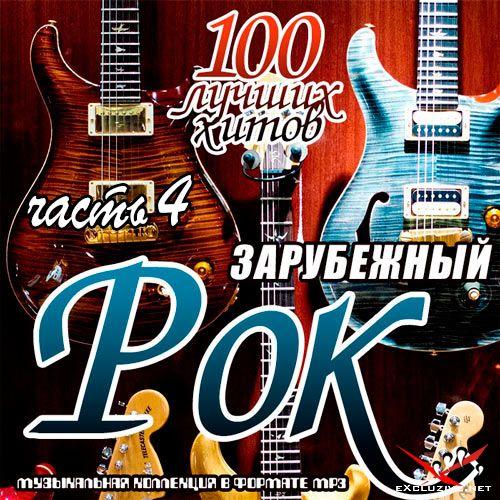 Зарубежный рок. 100 лучших хитов часть 4 (2019)