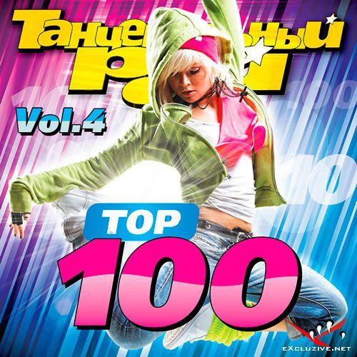 Танцевальный Рай - Тop 100 Vol.4 (2019)