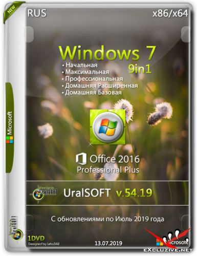 Windows 7 x86/x64 9in1 & Office2016 v.54.19 (RUS/2019)
