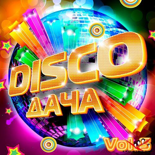 Disco Дача Vol.5 (2019)