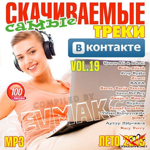 Самые Скачиваемые Треки ВКонтакте 19 (2019)