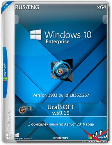 Windows 10 Enterprise x64 1903.18362.267 v.59.19 (RUS/ENG/2019)