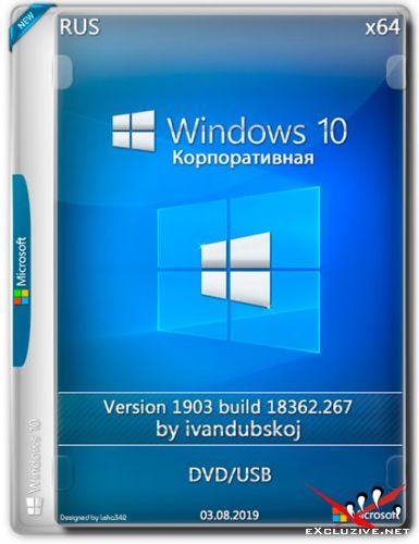 Windows 10 Корпоративная x64 1903.18362.267 by ivandubskoj v.03.08.2019 (RUS)