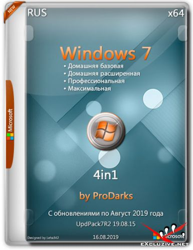 Windows 7 SP1 x64 4in1 UpdPack7R2 19.08.15 by ProDarks (RUS/2019)