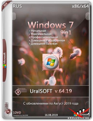 Windows 7 x86/x64 9in1 Update v.64.19 (RUS/2019)