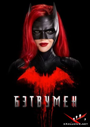Бэтвумен / Batwoman (1 сезон/2019/WEB-DL/720p/WEB-DLRip)