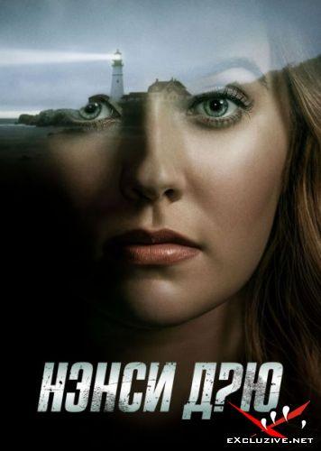 Нэнси Дрю / Nancy Drew (1 сезон/2019/WEB-DL/720p/WEB-DLRip/HDTVRip)